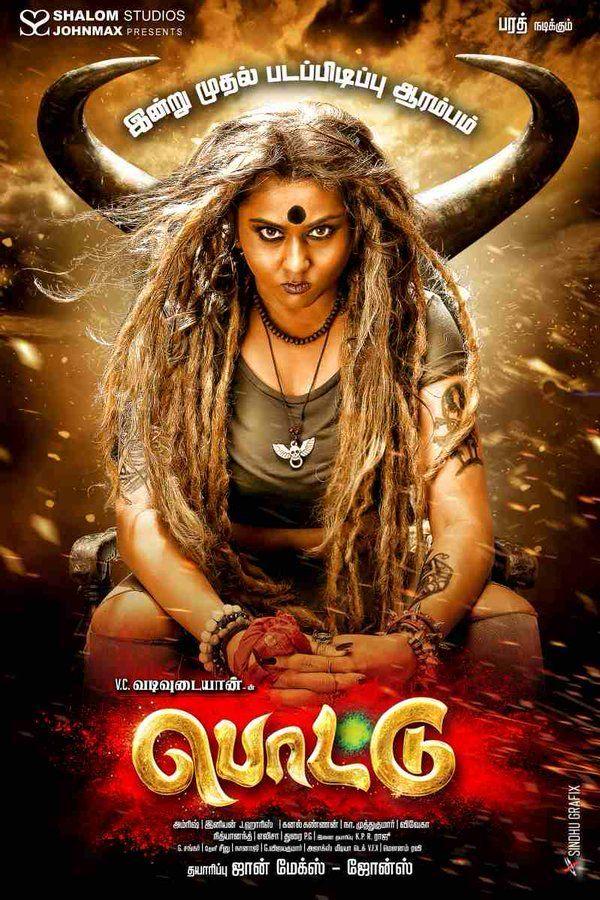 First Look: Hot Namitha As Aghori - TeluguPeople com News